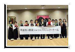 甲府市×野菜ソムリエプロジェクトチーム 「こうふるふぁーむ」