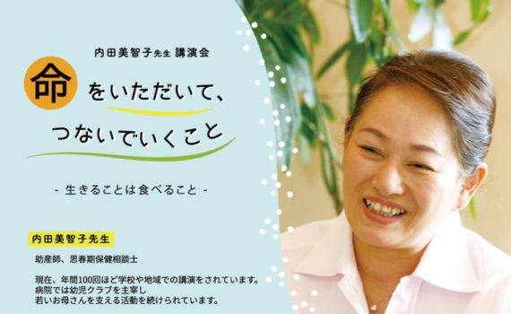 9/21『内田美智子先生講演会』開催!